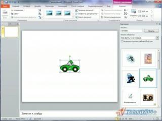 Microsoft® Office PowerPoint® 2010 - Картинки