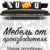 ВИККИ   салон мягкой мебели   Барнаул