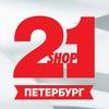 21SHOP Петербург