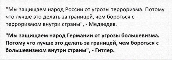 """В сюжете российского телеканала про Путина появилась подпись """"Прогулки с Гитлером"""" - Цензор.НЕТ 5800"""