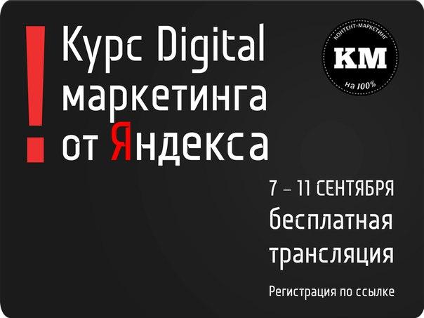Курс Digital-маркетинга для брендов
