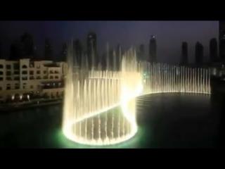 фонтан в Дубае под песню так хочется жить