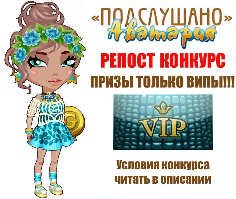 Картинки аватария на конкурсы