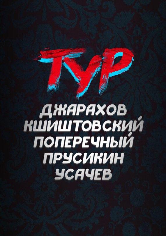 Илья Прусикин | Санкт-Петербург