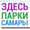 Парки Самары    Официальная страница   Афиша
