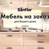 Мебельная фабрика Sanflor ®