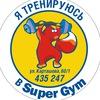 Фитнес-клуб Super Gym в Томске, тренажерный зал