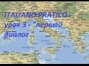 ITALIANO PRATICO - Kурс итальянского языка урок 3 - первый диалог