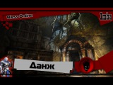 Bless Online: Данж - Убежище Бога (15 ур.)