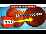 ЧТО БУДЕТ, ЕСЛИ ВЗОРВАТЬ 150.000.000 000 TNT MINECRAFT? - СТО ПЯТЬДЕСЯТ МИЛЛИАРДОВ ТНТ