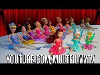 Видео для девочек. Феи и Принцессы Диснея Куклы Барби Играем в куклы Мультфильмы TV