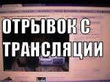 ПРЯМОЙ ЭФИР 9/11/13 СО ЗВЕЗДОЙ ИНТЕРНЕТА FINTASHKOY НА KIWI.KZ (ОТРЫВОК) !!!