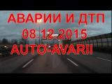 АВАРИИ,ДТП,ВИДЕО ПОДБОРКА ДЕКАБРЬ 2015 #61  группа: http://vk.com/avtooko сайт: http://avtoregik.ru Предупрежден значит вооружен