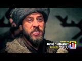 Возрождение: Эртугрул - анонс 36 серии