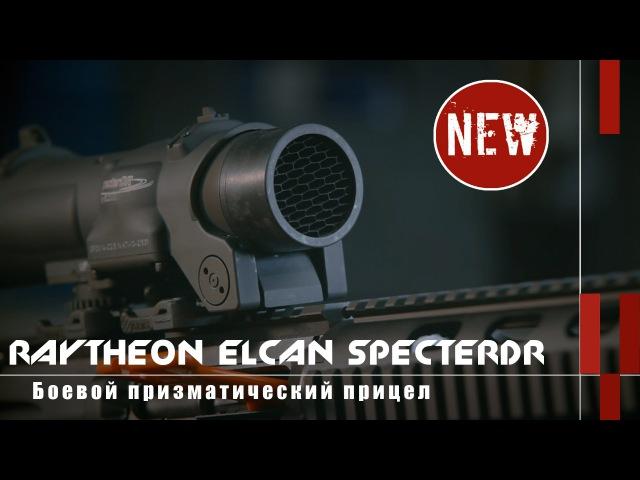 Боевые прицелы Elcan SpecterDR (Новости и новинки)