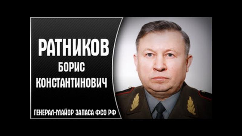 Шокирующая информация от генерала ФСО России Бориса Константиновича Ратникова