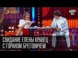 Вечерний Квартал - свидание Елены Кравец с Гораном Бреговичем. Эфир от 25 октября 2014г.