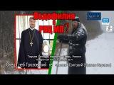 Педофилия в РПЦ МП Отец Глеб Грозовский vs Михаил Баранов.