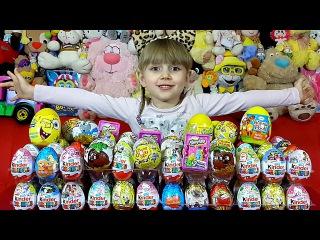 Киндер сюрприз 100 яиц Мега Выпуск! Открываем киндеры всей семьей. 100 SURPRISE EGGS!!!