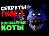 Five Nights At Candys 3 - КОШМАРНЫЕ КОТЫ