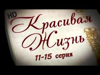 Красивая жизнь 11,12,13,14,15 серия HD Мелодрама