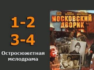 Московский дворик 1 2 3 4 серия НЕВЕРОЯТНАЯ русская мелодрама о любви и верности