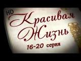 Красивая жизнь 16,17,18,19,20 серия HD Мелодрама