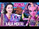 Кала Мэрри Большой Кошмарный Риф || Kala Marri Great Scarrier Reef Monster High ★MGM★