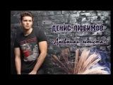 Денис Любимов - Дневники эгоиста