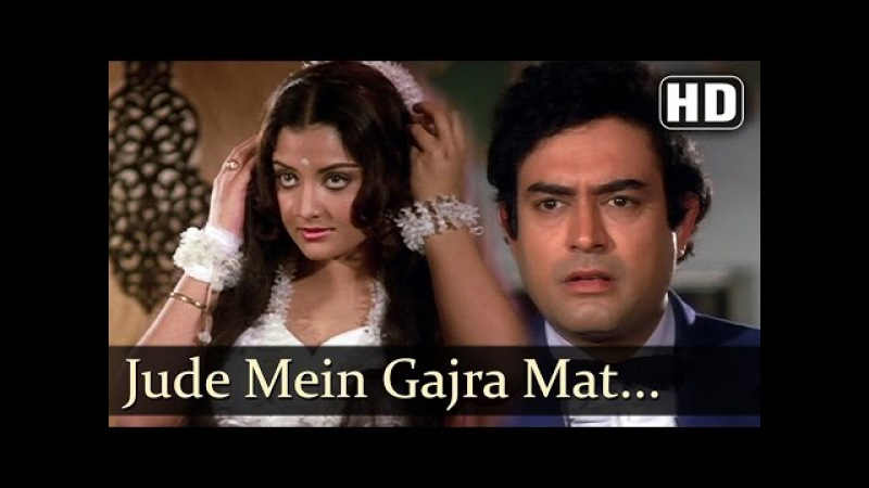 Jude Mein Gajra Mat Bandho - Dhoop Chhaon Song - Sanjeev Kumar - Yogeeta Bali - Mohammed Rafi