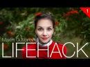 Лайфхак для фотографа №1 усиление объема за 40 секунд LifeHack