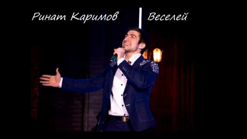 Ринат Каримов - Веселей (2015) Новинка