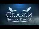 Сказки Чёрного Города - Лесная Царевна Single 2015