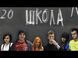 Сериал Школа 20 серия смотреть онлайн  Школа Валерия Гай Германика