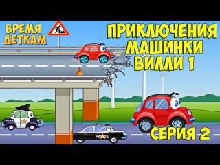 Машинки. Машинка Вилли 1 Серия 2. Вилли спешит на Ралли. Красная машинка Вилли #мультфильм