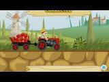 ✔ Мультики про машинки. Трактор на ферме продает овощи / Развивающие игры для детей ✔