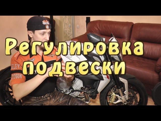 Изучая Мотоцикл К К Регулировка подвески мотоцикла