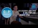 Как создавать свои треки в Ableton Live основы Podcast