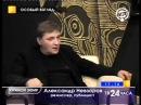 «ПОПОВЕДЕНИЕ» от Александра Невзорова — ч12