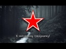 "Soviet Patriotic Song - ""Слава впередсмотрящему"""