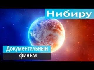 В поисках планеты Нибиру (2016)