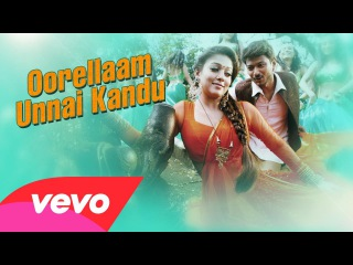 Oorellaam Unnai Kandu Video Song from Tamil film Nannbenda | Udhayanidhi Stalin, Nayanthara