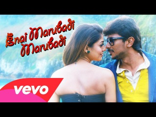 Enai Marubadi Marubadi Video song from Tamil film Nannbenda| Udhayanidhi Stalin, Nayanthara