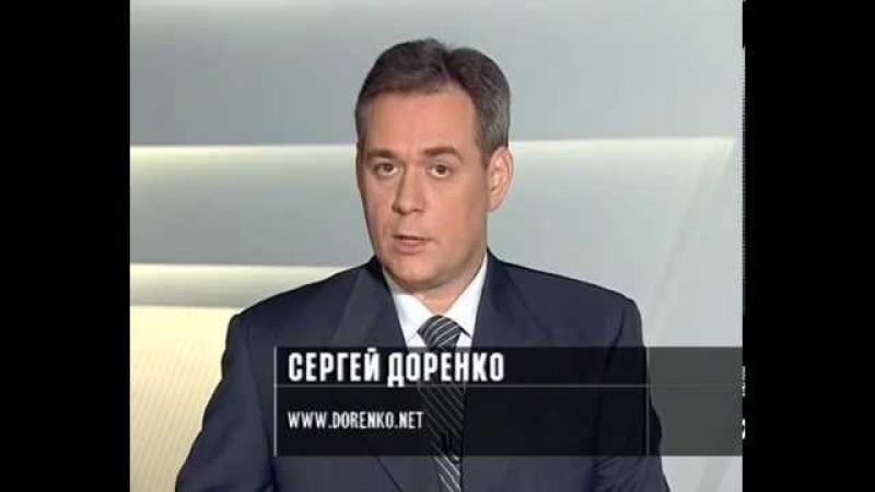 Последняя передча Доренко на ОРТ (Жесткая критика Путина по поводу АПЛ Курск)