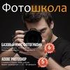 Базовый курс фотографии Сургут