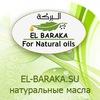 ЭЛЬ БАРАКА (EL-BARAKA.SU - натуральные масла)