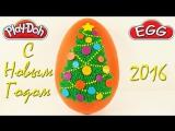 НОВОГОДНЕЕ Гигантское Плей До Яйцо ЛУЧШИЕ Сюрпризы Уходящего Года С НОВЫМ ГОДОМ!!!