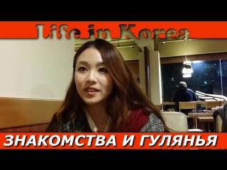 Как молодежь знакомится и гуляет в Корее - Кенха