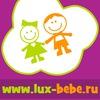Lux-bebe - Детская косметика без парабенов