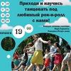 Мастер-классы от Fast Feet в парке Горького :)